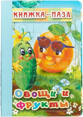 Овощи и фрукты. Книжка-пазл. 6 картинок