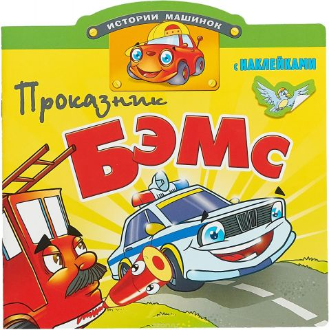 Проказник Бэмс. Книжка с наклейками