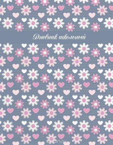 Феникс+ Дневник школьный Цветочки цвет розовый серый