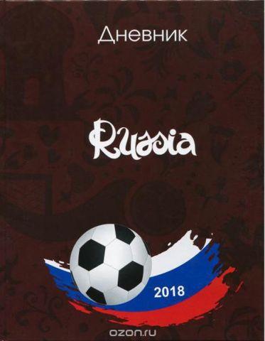 Бриз Дневник школьный Футбол 2018 цвет коричневый красный белый синий