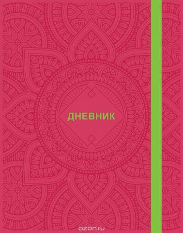 Бриз Дневник школьный цвет розовый ДШУР-3147