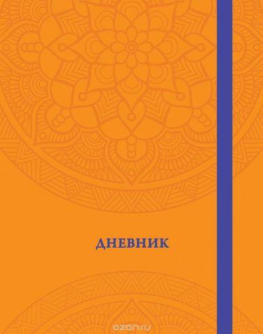 Бриз Дневник школьный цвет оранжевый ДШУР-3149