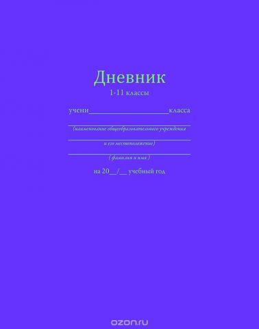 Бриз Дневник школьный цвет фиолетовый ДШУ-3144