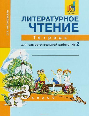 Литературное чтение. 3 класс. Тетрадь для самостоятельной работы № 2