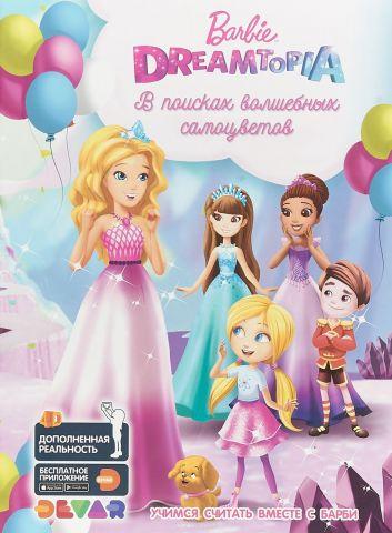DEV.Живые приключения.4D.Barbie Dreamtopia/ Барби Дримтопия: В поисках волшебных самоцветов (3+)