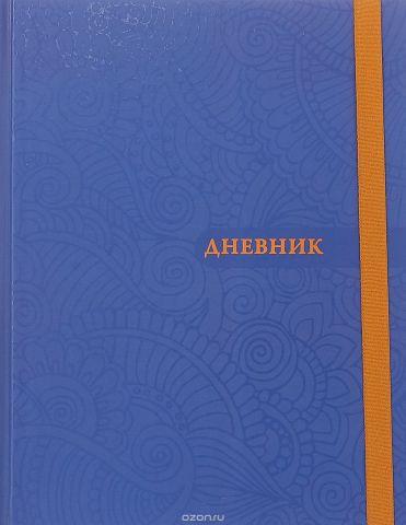 Бриз Дневник школьный цвет синий ДШУР-3150