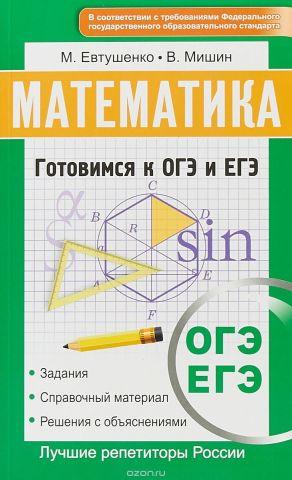 Математика. Готовимся к ОГЭ и ЕГЭ. Евтушенко М., Мишин В.