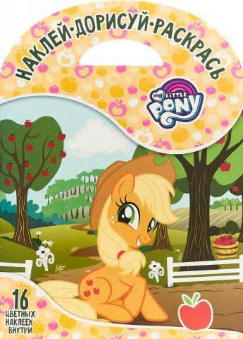 Мой маленький пони. Наклей, дорисуй и раскрась. Книжка с вырубкой