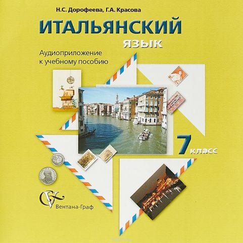 Итальянский язык. Аудиоприложение. 7кл. Электронное учебное издание (CD). Изд.1