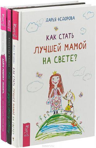 Дайте ребенку сказать + Как стать другом своему ребенку + Как стать лучшей мамой на свете? (комплект из 3-х книг)