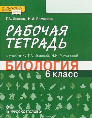 Биология. 6 класс. Рабочая тетрадь. К учебнику Т. А. Исаевой, Н. И. Романовой