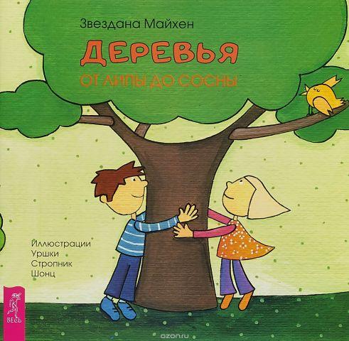 Деревья: от липы до сосны (3352)