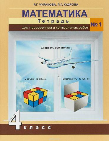 Математика. 4 класс. Тетрадь для проверочных и контрольных работ №1
