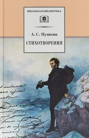 ДЛ.ШБ.Стихотворения.Пушкин (12+)
