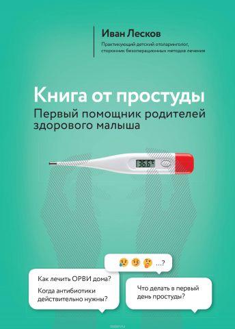 Книга от простуды. Первый помощник родителей здорового малыша