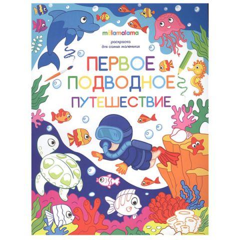 Malamalama 9785001340829 Раскраски для самых маленьких. Первое подводное путешествие