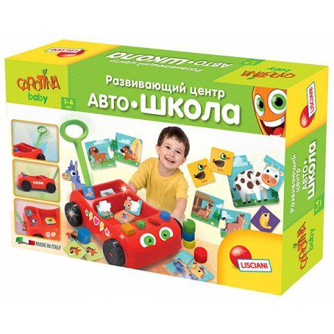 LISCIANI R63543 Развивающий центр АВТОШКОЛА