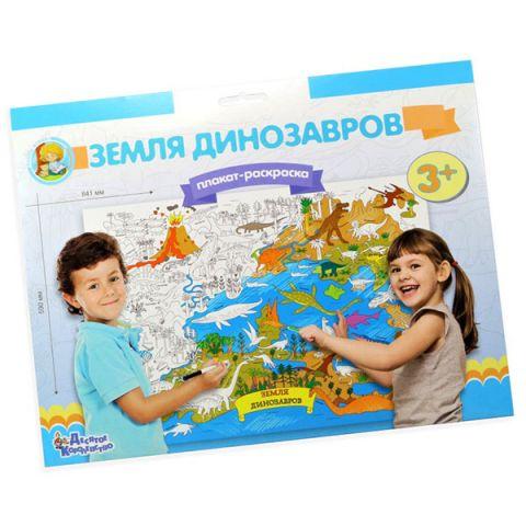 """Десятое Королевство TD02929 Плакат-раскраска """"Земля динозавров"""" (формат А1)"""