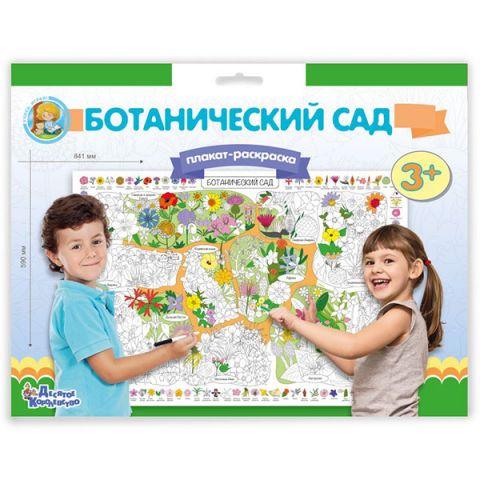 """Десятое Королевство TD03811 Плакат-раскраска """"Ботанический сад"""" (формат А1)"""
