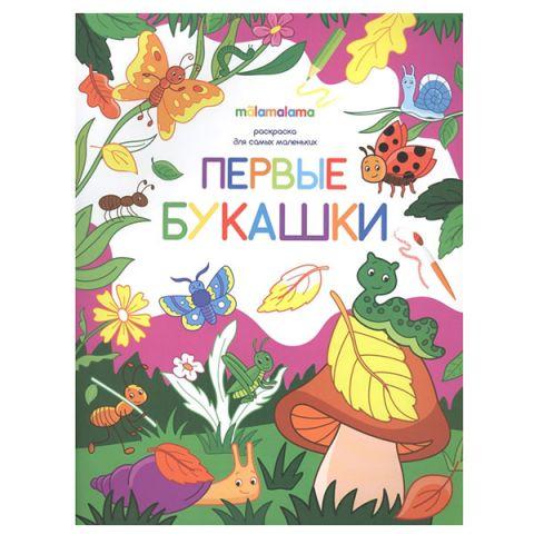 Malamalama 9785001340836 Раскраска для самых маленьких. Первые букашки