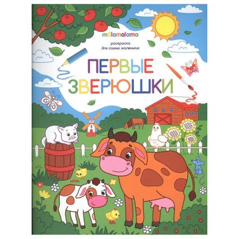 Malamalama 9785001340843 Раскраски для самых маленьких. Первые зверушки