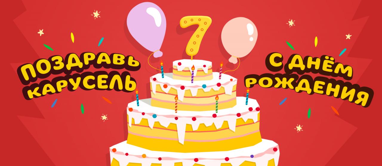 вашего поздравить телекомпанию с днем рождения время сдачи