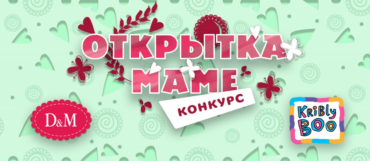 гипсовой открытка на конкурс для тебя мама маслинами