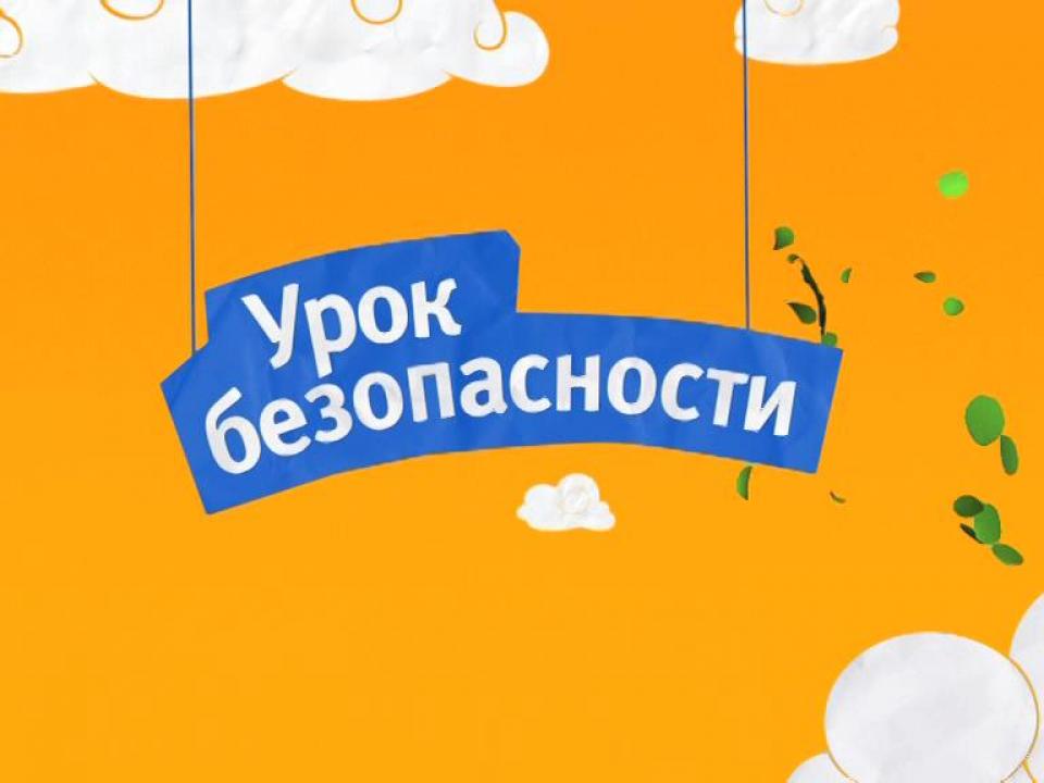 Урок безопасности - смотреть онлайн на канале Карусель