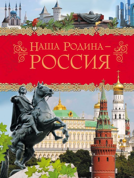 Картинки наша родина россия книжный формат