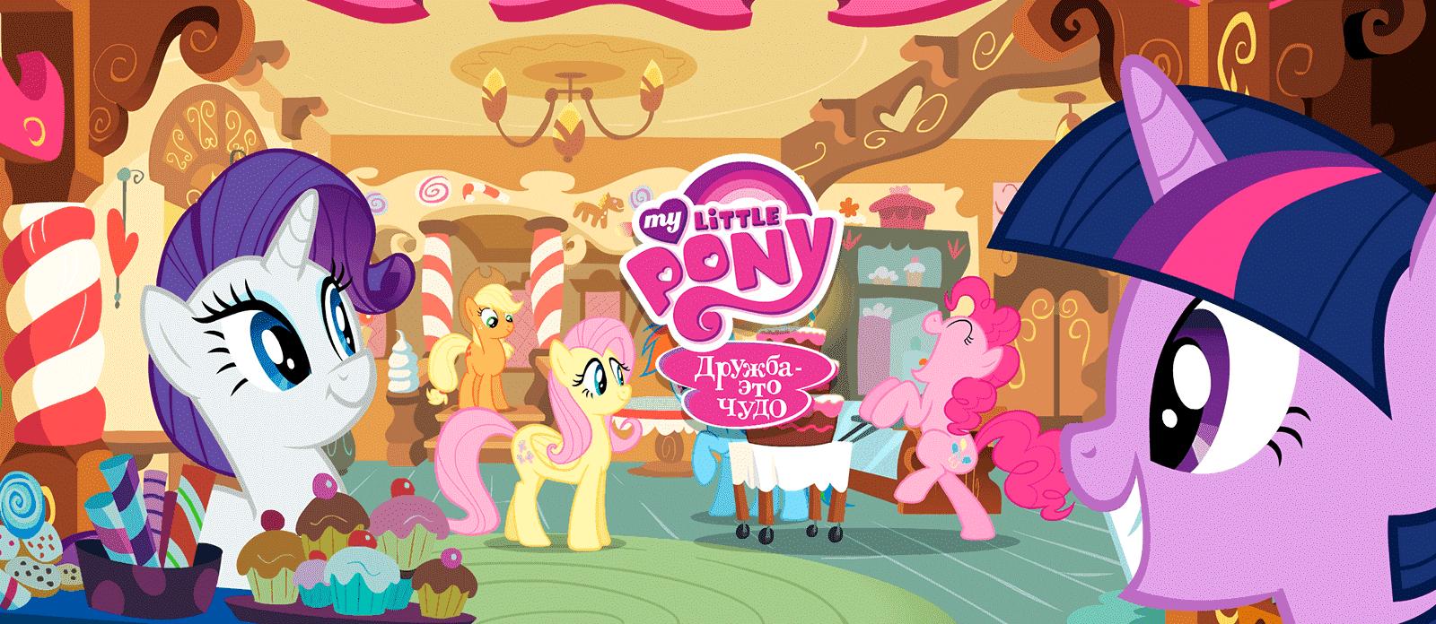 Hasbro My Little Pony E3489/E3765 Май Литл Пони ПОНИ с прическами - Салон Рарити Пай
