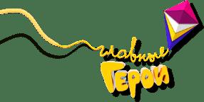 Специальный проект «Главные Герои»