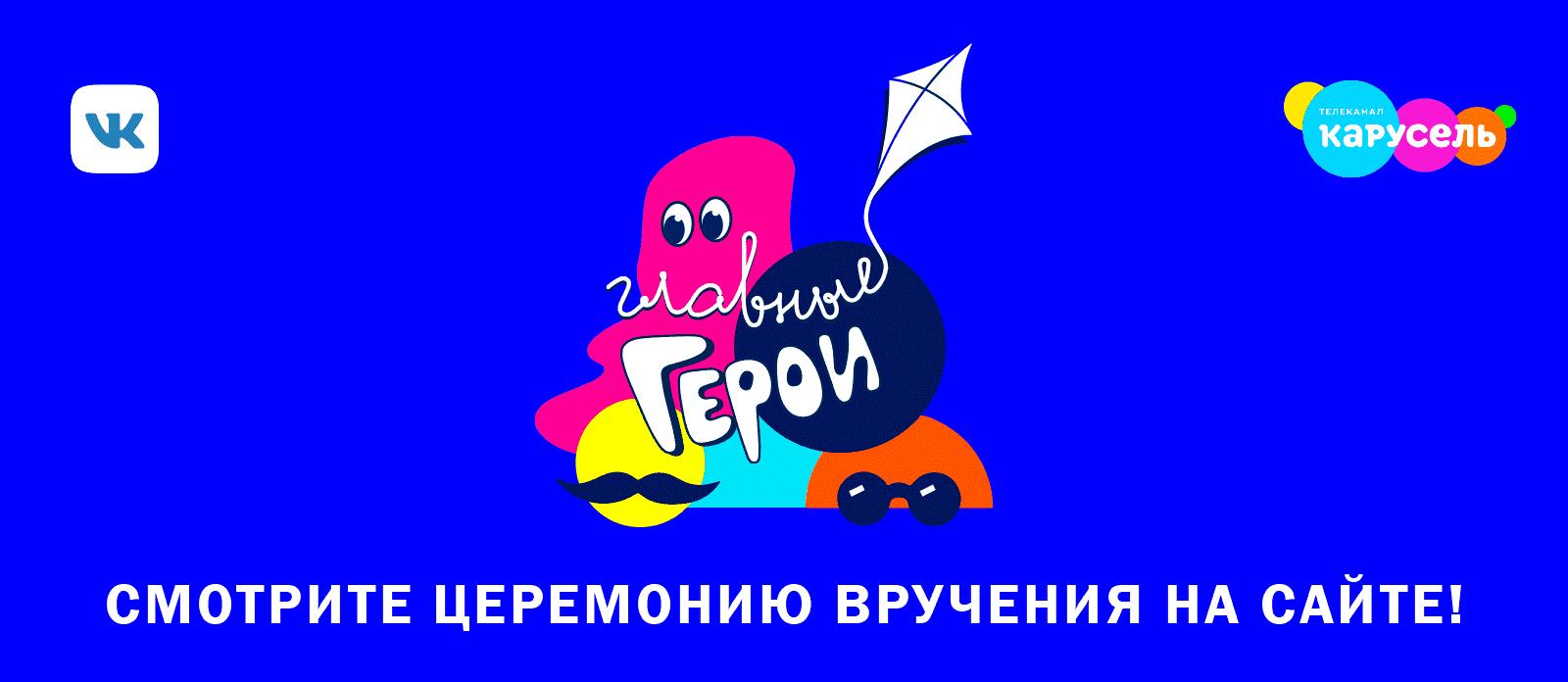 Церемония вручения Национальной детской премии «Главные герои — 2021»