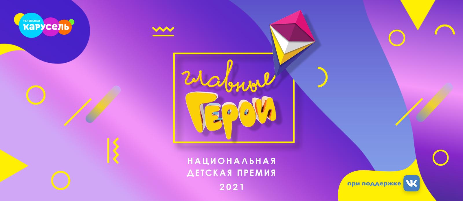 Объявляем сбор заявок на номинантов национальной премии «Главные Герои 2021»!