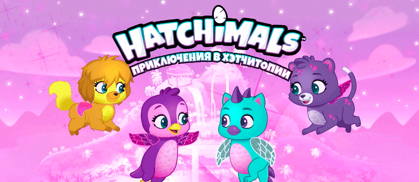 Hatchimals 98468 Хетчималс Пазл 46 элементов в яйце