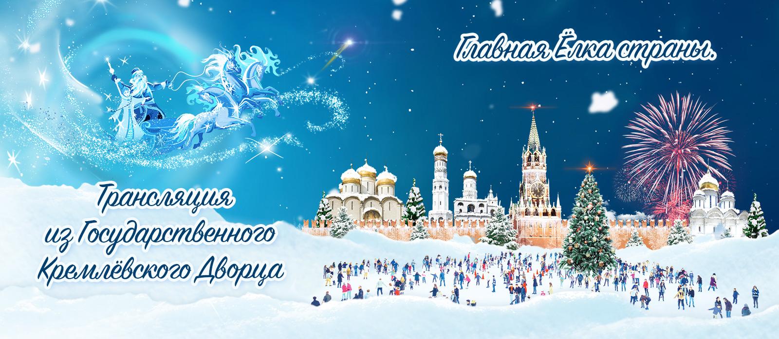 Главная Ёлка страны. Трансляция из Государственного Кремлёвского Дворца