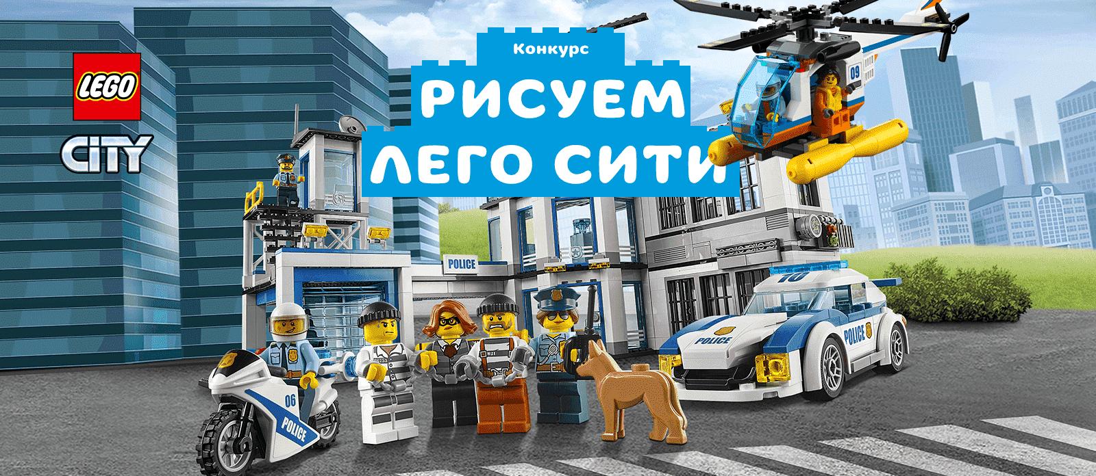 Рисуем Лего Сити