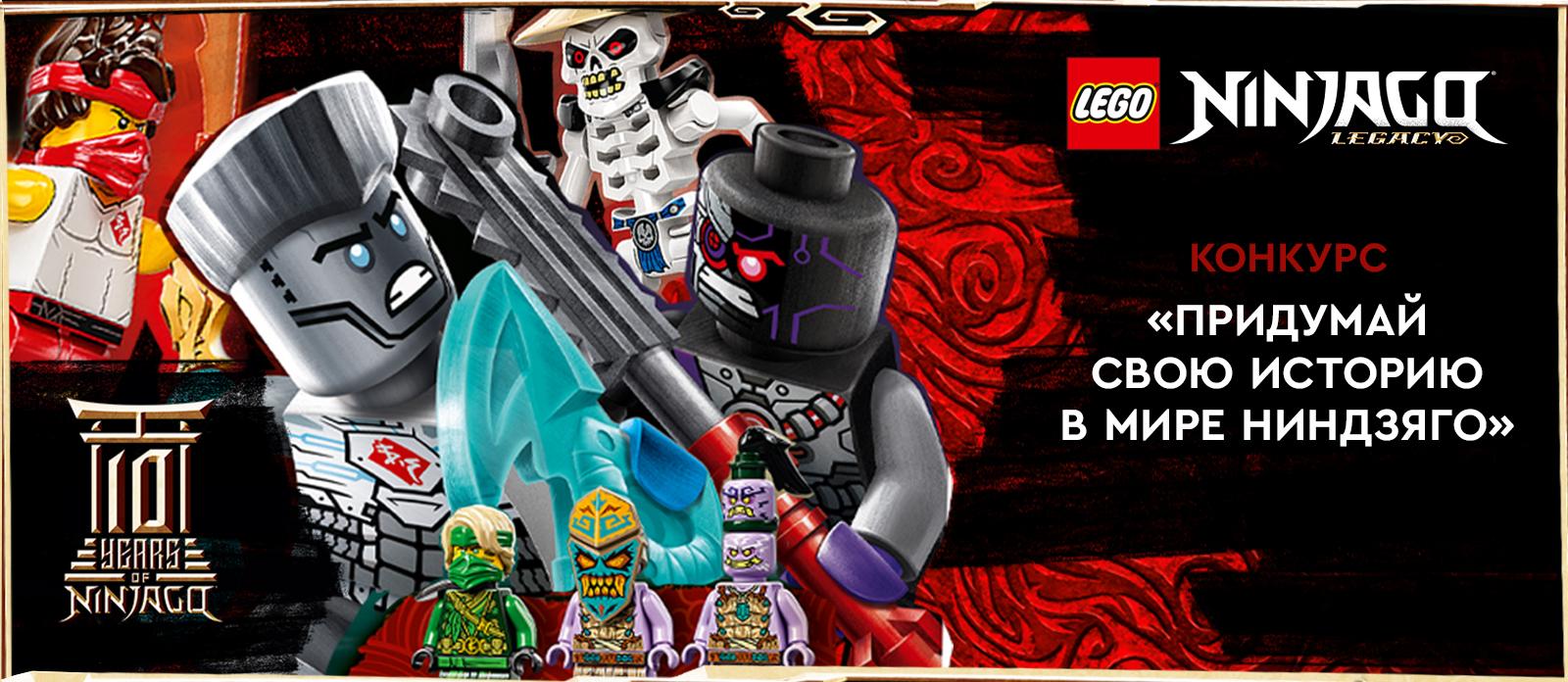 LEGO Ninjago 10 лет