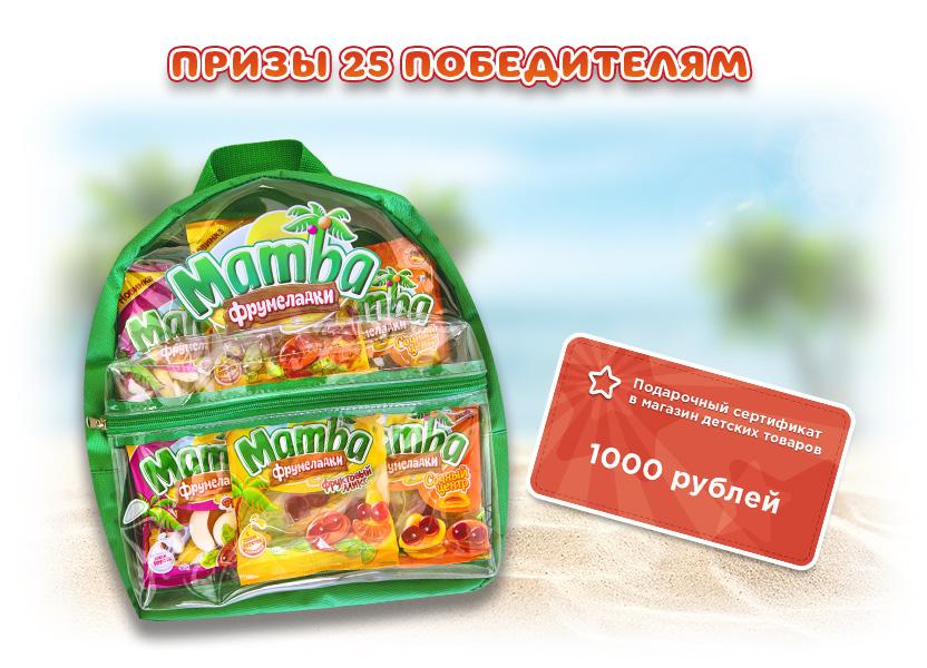 «Mamba Фрумеладки» и сертификат в магазин детских товаров на сумму 1000,00 рублей.