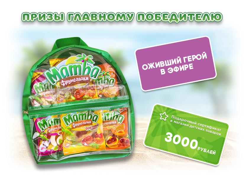 «Mamba Фрумеладки» и сертификат в магазин детских товаров на сумму 31000,00 рублей.