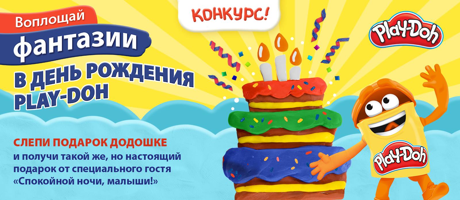 День рождения Play-Doh!