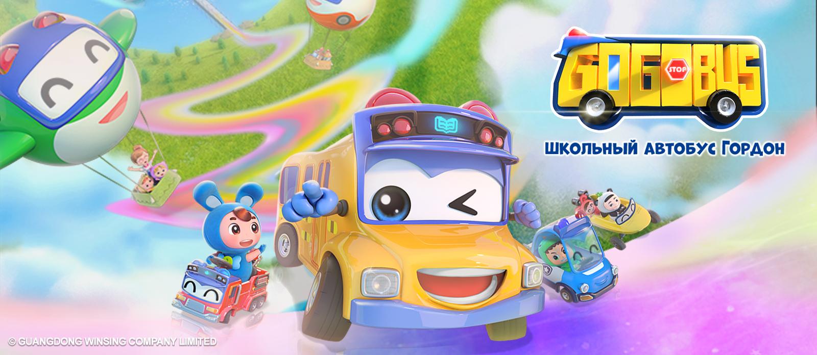 Школьный автобус Гордон